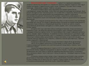 Вишневский Борис Степанович – сапёр 57-го отдельного инженерно-сапёрного бата