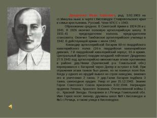 Двадненко Иван Карпович, род. 3.02.1903 на ст.Минутка ныне в черте г.Кислово