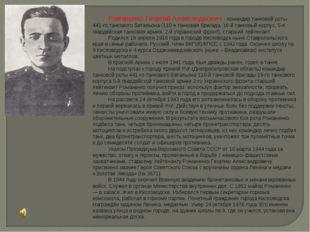 Романенко Георгий Александрович - командир танковой роты 441-го танкового бат