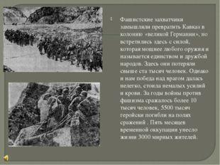 Фашистские захватчики замышляли превратить Кавказ в колонию «великой Германи