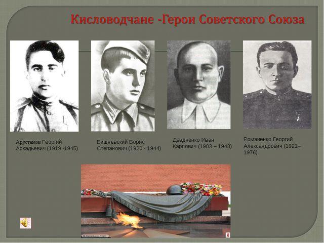 Арустамов Георгий Аркадьевич (1919 -1945) Вишневский Борис Степанович (1920 -...