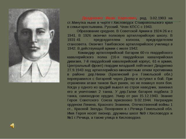 Двадненко Иван Карпович, род. 3.02.1903 на ст.Минутка ныне в черте г.Кислово...