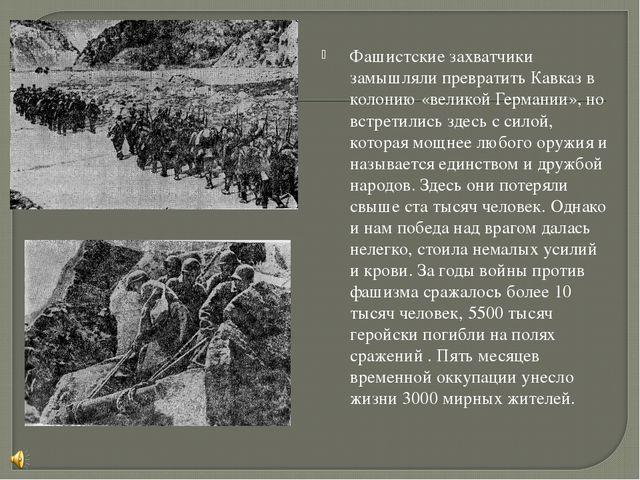 Фашистские захватчики замышляли превратить Кавказ в колонию «великой Германи...