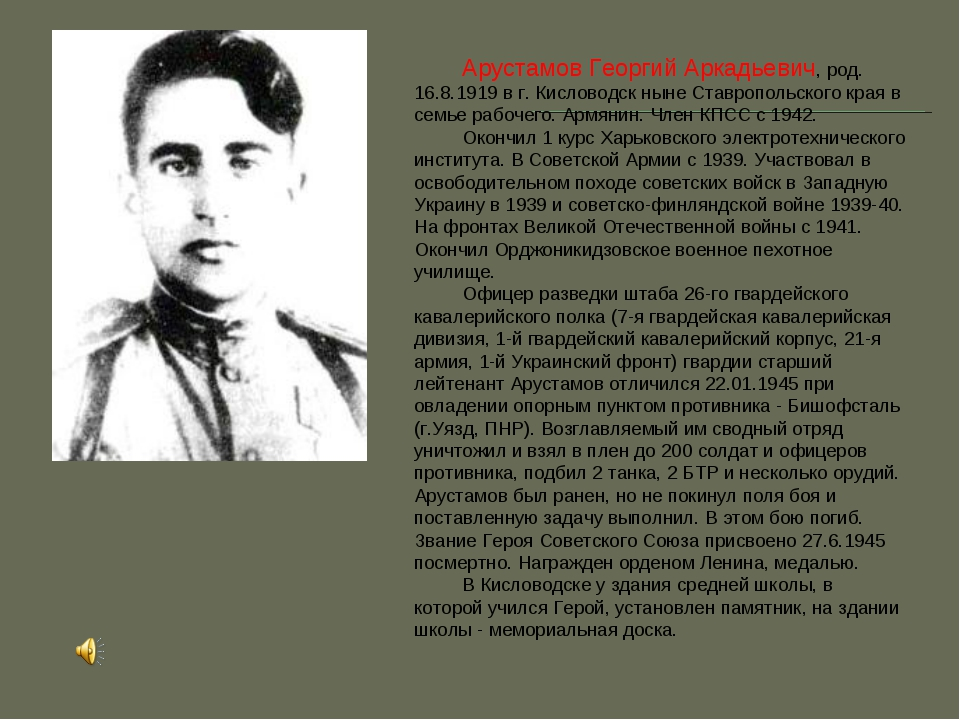 Арустамов Георгий Аркадьевич, род. 16.8.1919 в г. Кисловодск ныне Ставропольс...