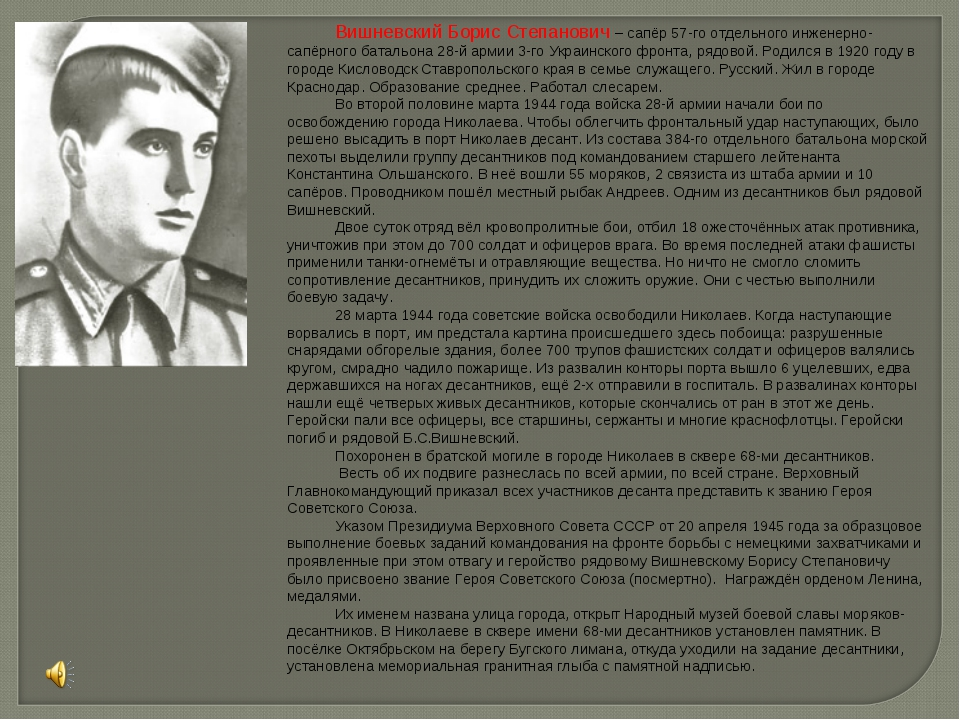 Вишневский Борис Степанович – сапёр 57-го отдельного инженерно-сапёрного бата...