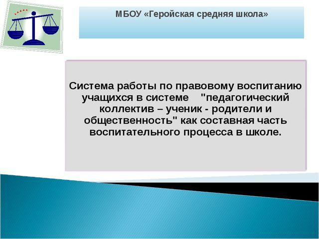 МБОУ «Геройская средняя школа»