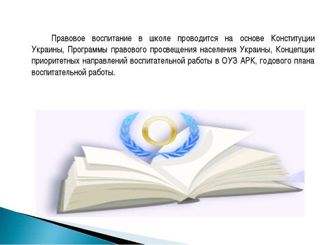 Правовое воспитание в школе проводится на основе Конституции Украины, Прогр...