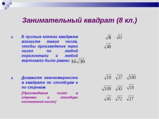Занимательный квадрат (8 кл.) В пустые клетки квадрата впишите такие числа, ч