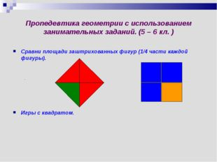 Пропедевтика геометрии с использованием занимательных заданий. (5 – 6 кл. ) С