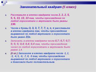 Занимательный квадрат (5 класс) Расставьте в клетки квадрата числа 2, 2, 2, 5