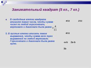 Занимательный квадрат (5 кл., 7 кл.) В свободные клетки квадрата впишите таки