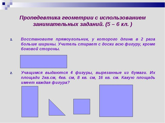 Пропедевтика геометрии с использованием занимательных заданий. (5 – 6 кл. ) В...