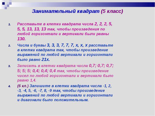 Занимательный квадрат (5 класс) Расставьте в клетки квадрата числа 2, 2, 2, 5...