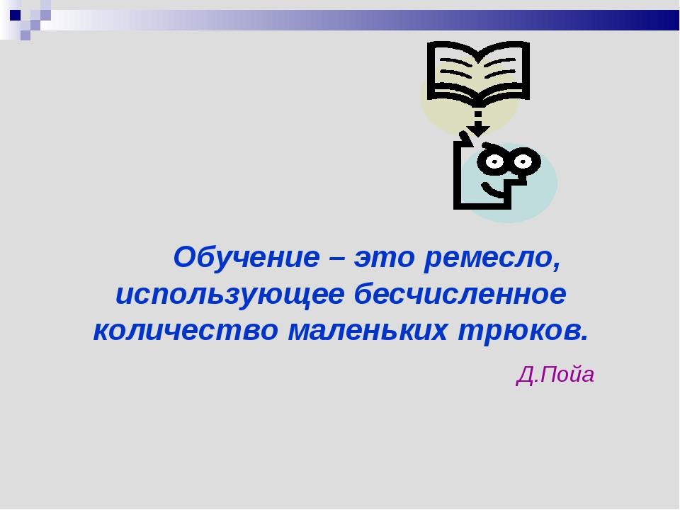 Обучение – это ремесло, использующее бесчисленное количество маленьких трюков...