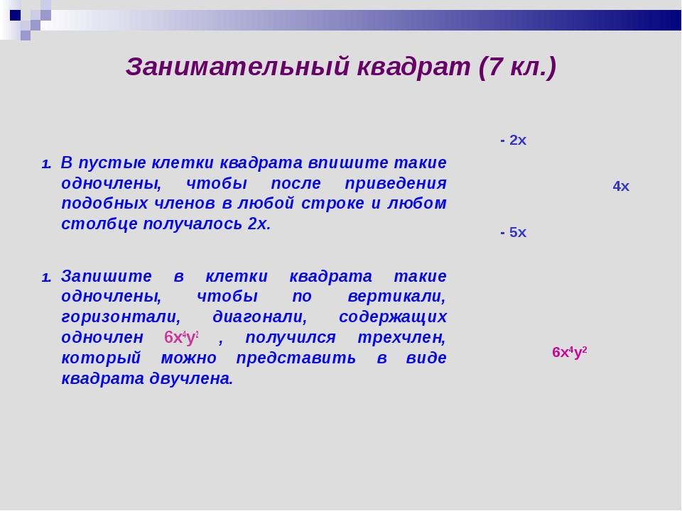 Занимательный квадрат (7 кл.) В пустые клетки квадрата впишите такие одночлен...