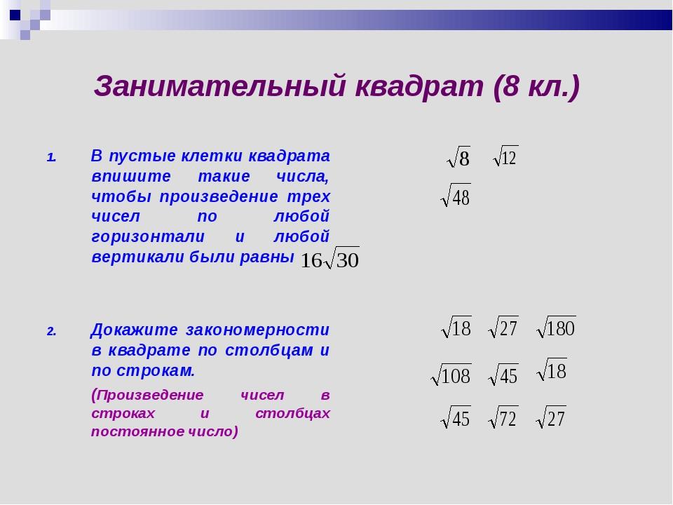 Занимательный квадрат (8 кл.) В пустые клетки квадрата впишите такие числа, ч...