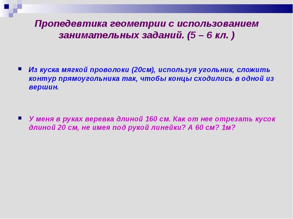 Пропедевтика геометрии с использованием занимательных заданий. (5 – 6 кл. ) И...