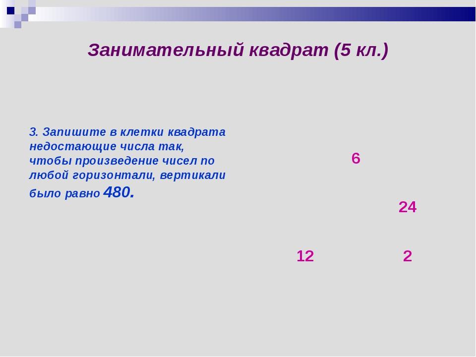 Занимательный квадрат (5 кл.) 3. Запишите в клетки квадрата недостающие числа...