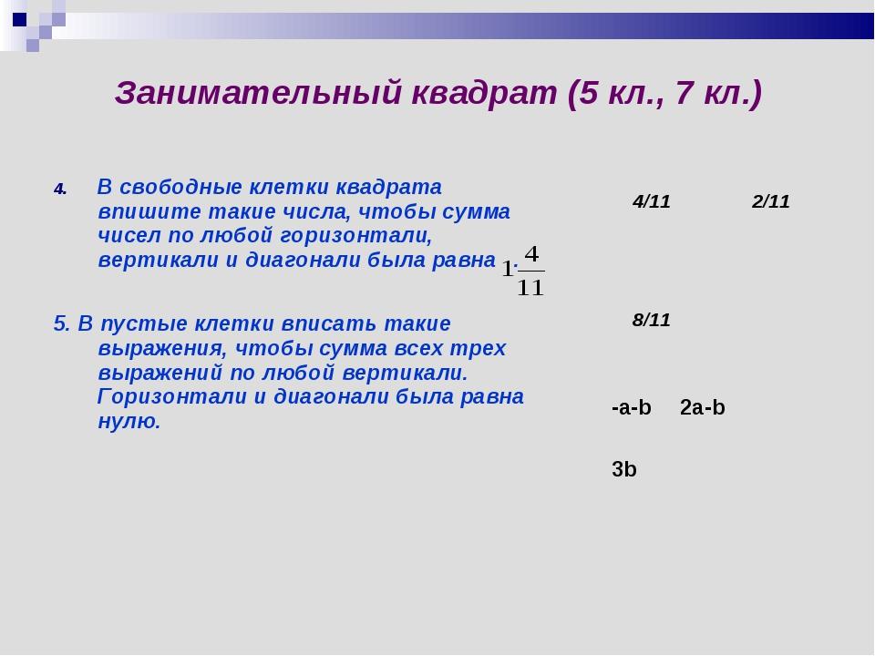 Занимательный квадрат (5 кл., 7 кл.) В свободные клетки квадрата впишите таки...