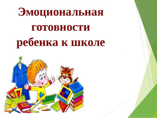 Эмоциональная готовности ребенка к школе