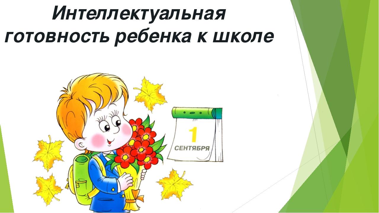 Интеллектуальная готовность ребенка к школе