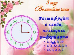 4, 2, 6, 3, 1 1, 3, 4, 9, 10 1, 3, 12, 8, 7, 3 12, 3, 4, 2, 7 Расшифруйте сло