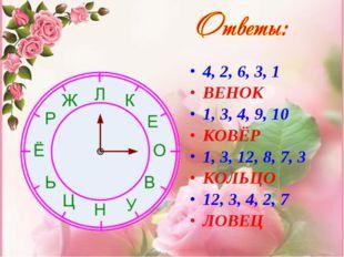 4, 2, 6, 3, 1 ВЕНОК 1, 3, 4, 9, 10 КОВЁР 1, 3, 12, 8, 7, 3 КОЛЬЦО 12, 3, 4, 2