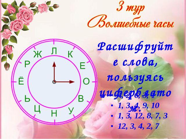 4, 2, 6, 3, 1 1, 3, 4, 9, 10 1, 3, 12, 8, 7, 3 12, 3, 4, 2, 7 Расшифруйте сло...