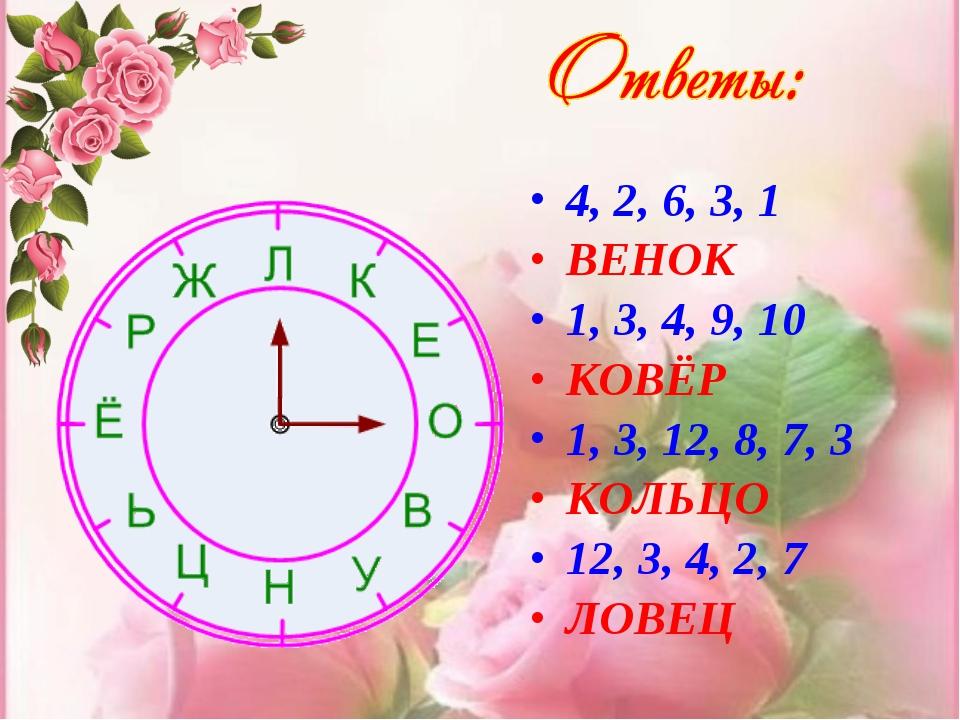 4, 2, 6, 3, 1 ВЕНОК 1, 3, 4, 9, 10 КОВЁР 1, 3, 12, 8, 7, 3 КОЛЬЦО 12, 3, 4, 2...