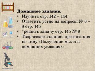Домашнее задание. Изучить стр. 142 – 144 Ответить устно на вопросы № 6 – 8 ст