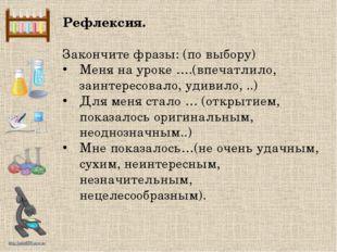 Рефлексия. Закончите фразы: (по выбору) Меня на уроке ….(впечатлило, заинтере