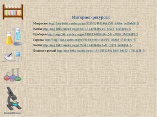 Интернет-ресурсы: Микроскоп http://img-fotki.yandex.ru/get/9299/134091466.f5/