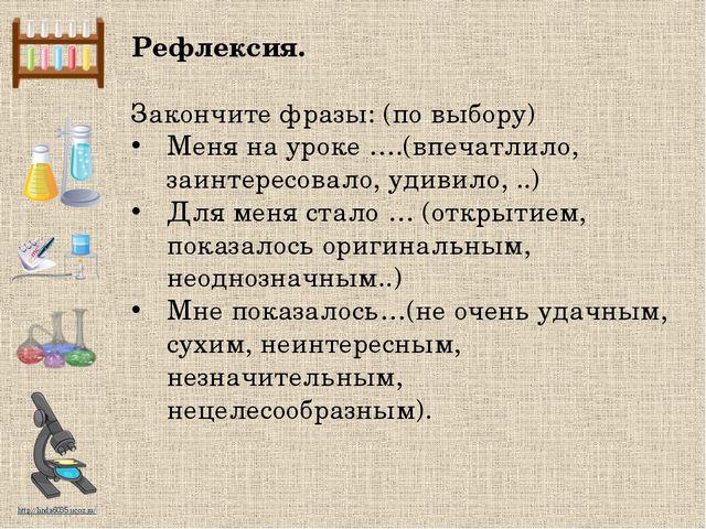 Рефлексия. Закончите фразы: (по выбору) Меня на уроке ….(впечатлило, заинтере...