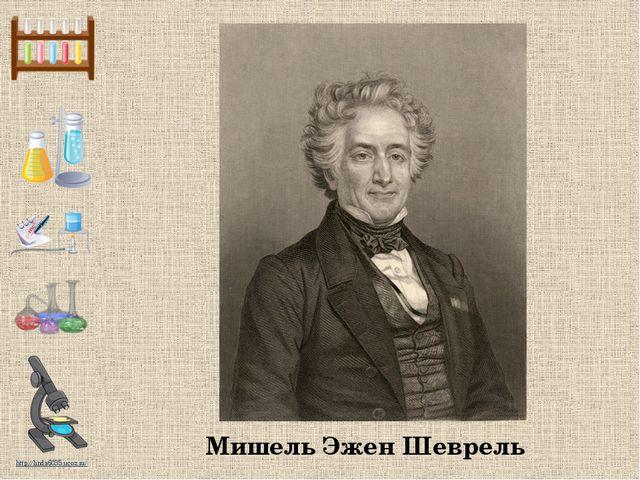 Мишель Эжен Шеврель http://linda6035.ucoz.ru/