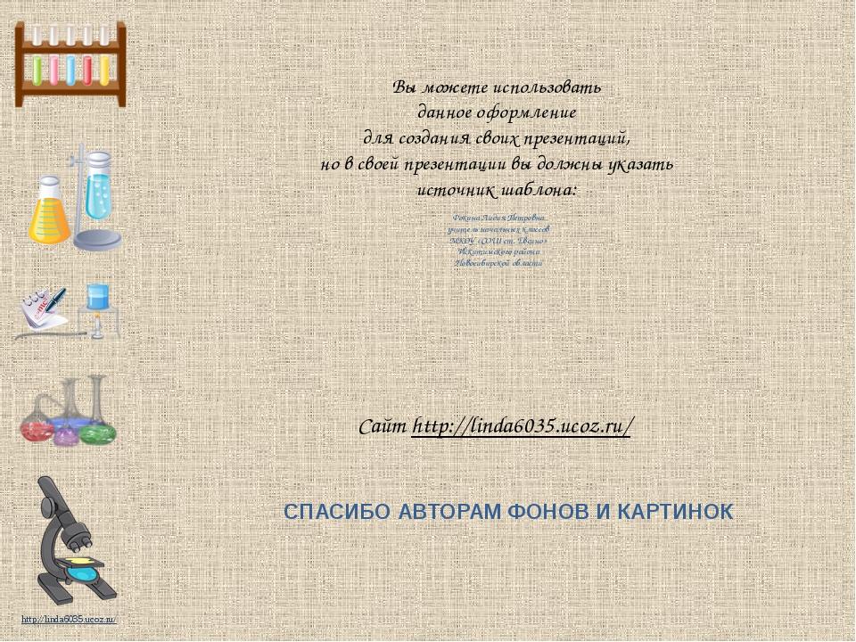 СПАСИБО АВТОРАМ ФОНОВ И КАРТИНОК http://linda6035.ucoz.ru/