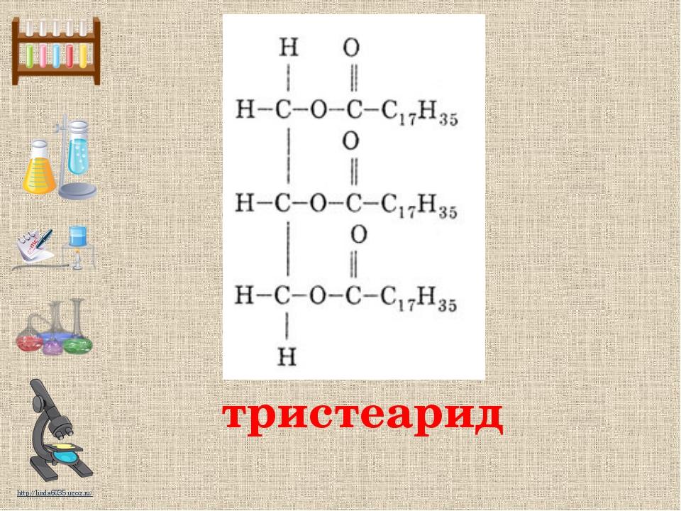тристеарид http://linda6035.ucoz.ru/
