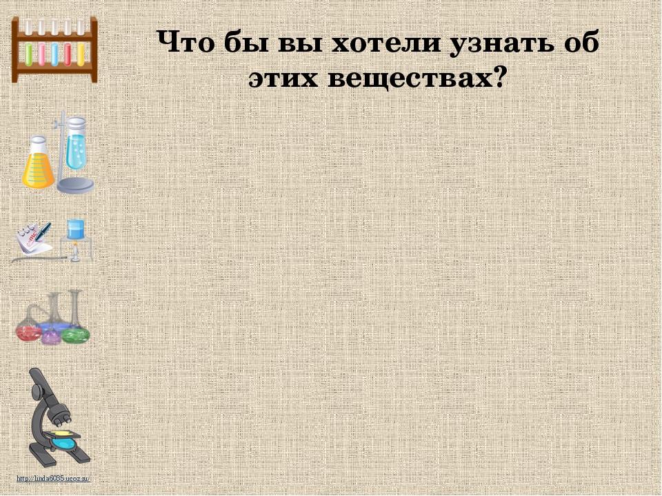 Что бы вы хотели узнать об этих веществах? http://linda6035.ucoz.ru/