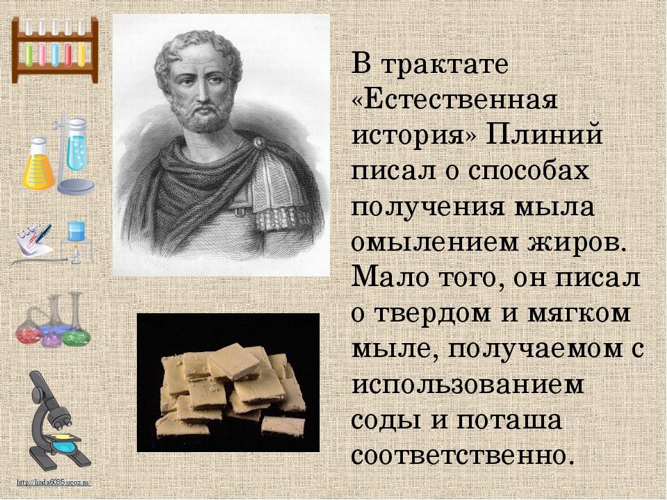 В трактате «Естественная история» Плиний писал о способах получения мыла омыл...