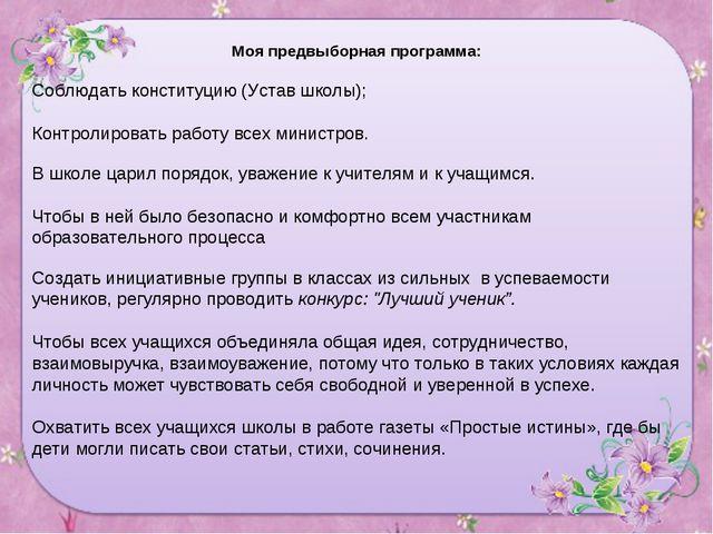 Моя предвыборная программа: Соблюдать конституцию (Устав школы); Контролирова...