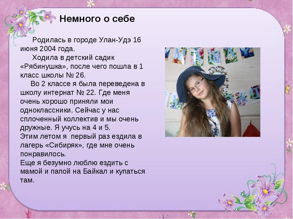 Немного о себе Родилась в городе Улан-Удэ 16 июня 2004 года. Ходила в детский...