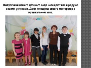 Выпускники нашего детского сада навещают нас и радуют своими успехами. Дают к