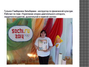 Гульназ Гамбаровна Зильберман - инструктор по физической культуре. Работает
