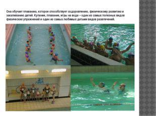 Она обучает плаванию, которое способствует оздоровлению, физическому развитию