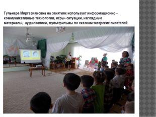 . Гульнара Миргазияновна на занятиях использует информационно - коммуникативн