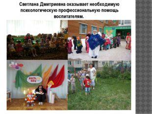 Светлана Дмитриевна оказывает необходимую психологическую профессиональную по