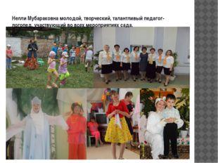 Нелли Мубараковна молодой, творческий, талантливый педагог-логопед, участвующ