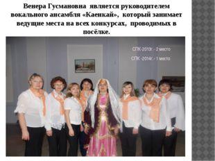 СПК-2013г.- 2 место СПК -2014г.- 1 место Венера Гусмановна является руководит