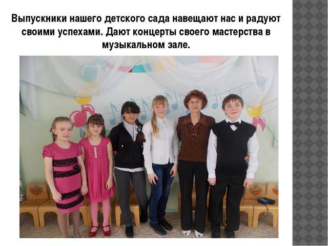 Выпускники нашего детского сада навещают нас и радуют своими успехами. Дают к...