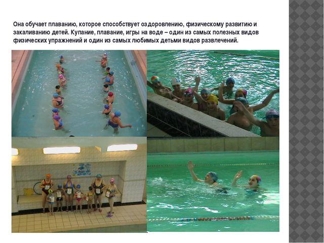 Она обучает плаванию, которое способствует оздоровлению, физическому развитию...