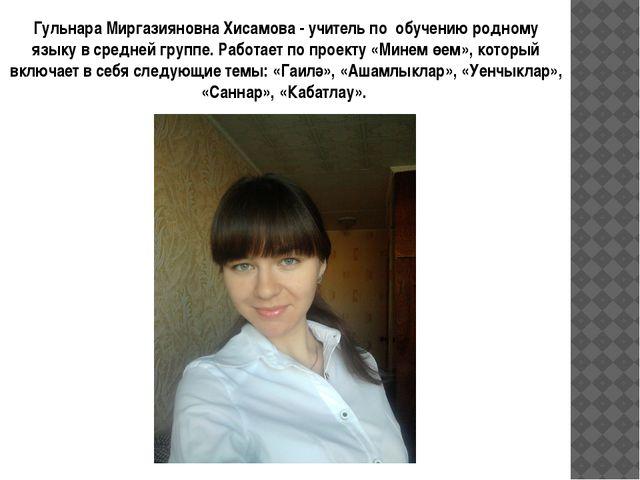 Гульнара Миргазияновна Хисамова - учитель по обучению родному языкув средней...